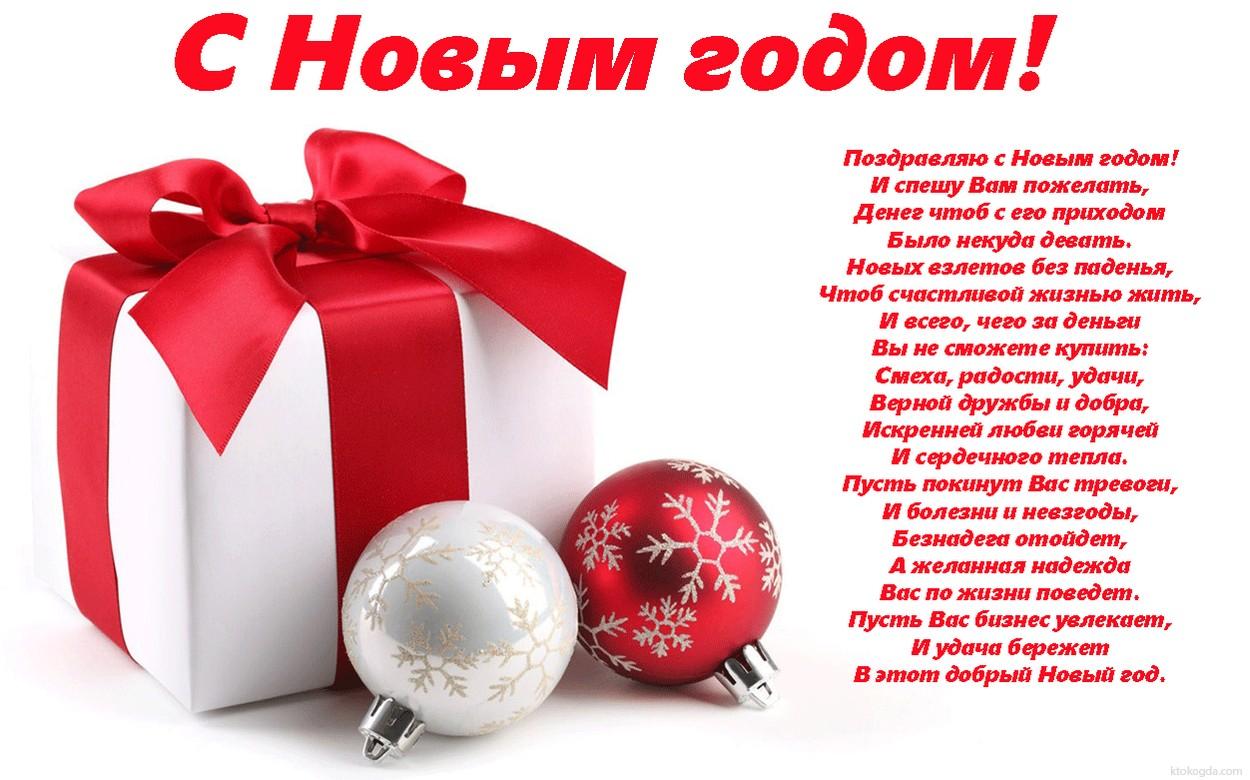 Поздравления с новым годом 2015 годом